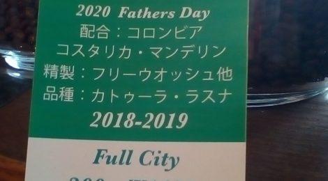 2020年 父の日ブレンド