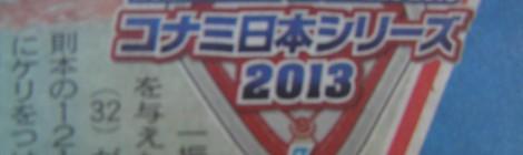 2013年日本シリーズ開幕!