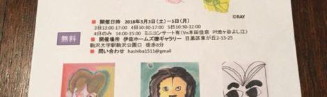 3月4日 駒沢 伊佐ホームズギャラリーにてコンサートのお知らせ!