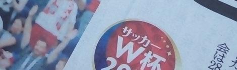 サッカーW杯決勝トーナメント応援フェア!20%増量!7/1(日)〜7/16(月)