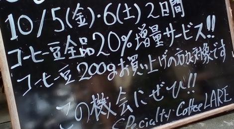 コーヒー豆セールのお知らせ!