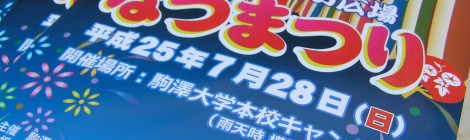 駒沢大学ふれあい広場「盆踊り」