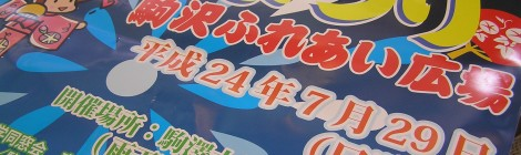 """駒沢大学ふれあい広場""""なつまつり""""に出店します"""