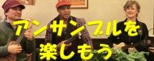 5/27第4回 BIX&MARKI 新企画 アンサンブルを楽しもう!