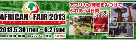 「AFRICAN FAIR 2013」inパシフィコ横浜